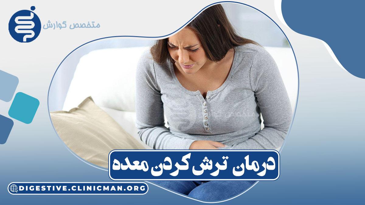 درمان ترشح معده